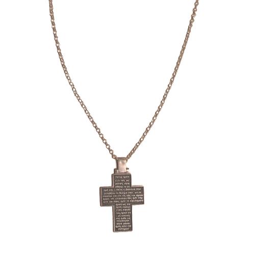 Σταυρός με το Πάτερ Ημών